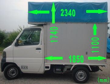 引越し車両側面の写真及び荷台寸法